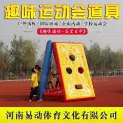 易动趣味运动会道具户外训练器材充气飞镖亲子游戏玩具百发百中