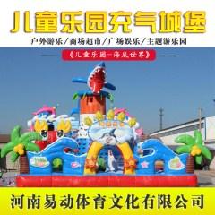 吉祥宝宝充气城堡儿童乐园室内外淘气堡游乐场设备定制